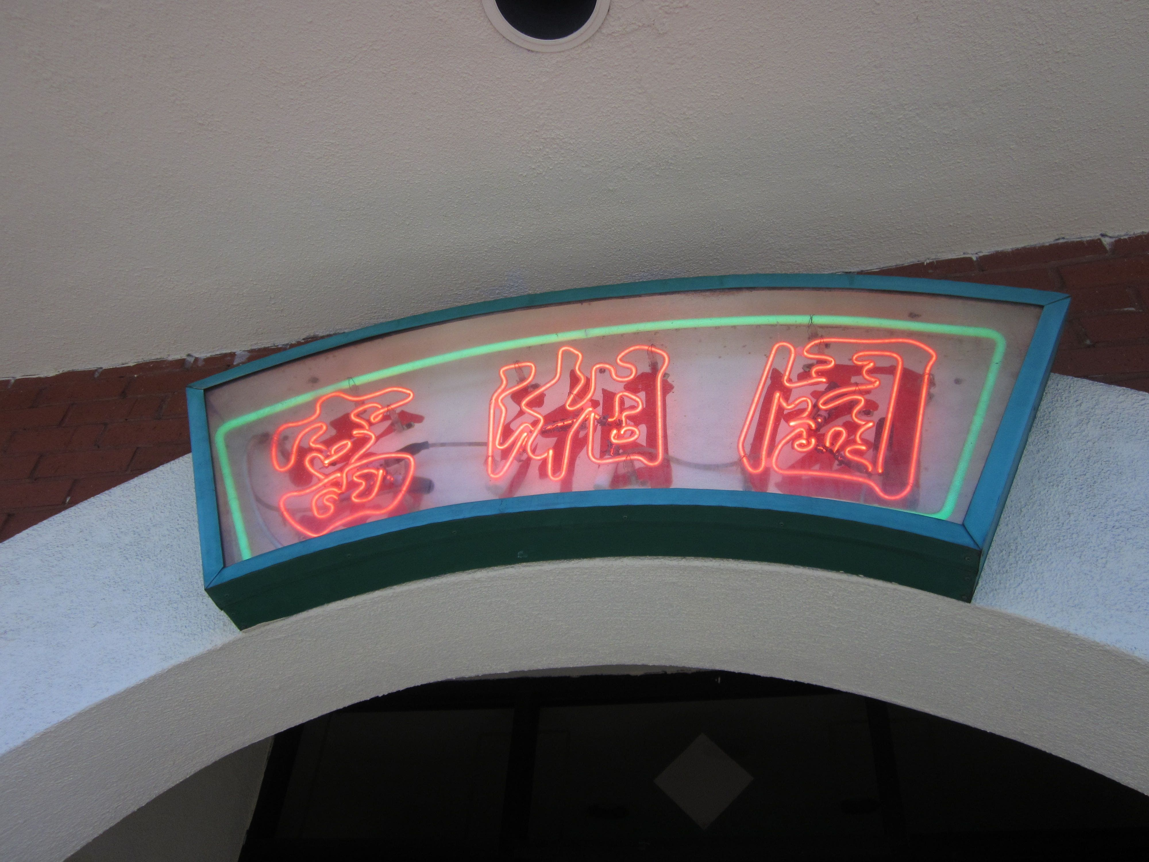 Chinese Restaurants Open On Christmas.Chinese Restaurants Open On Xmas Sherman Oaks Ca Patch