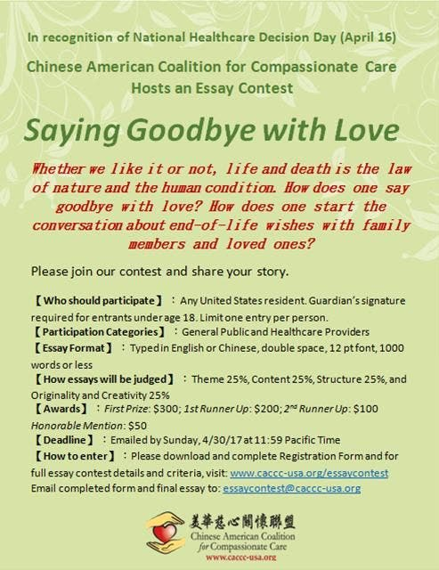 saying goodbye essay